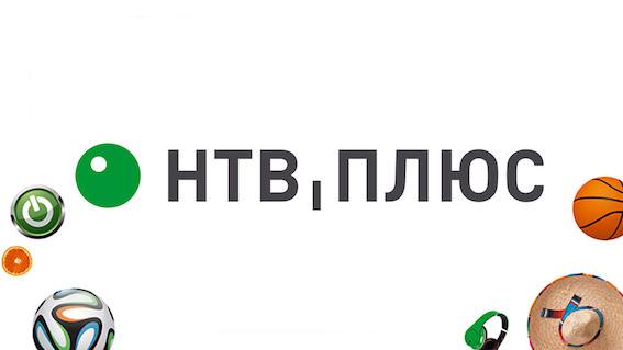 Более 20 каналов прекращают вещание в составе НТВ Плюс с 1.02.2021