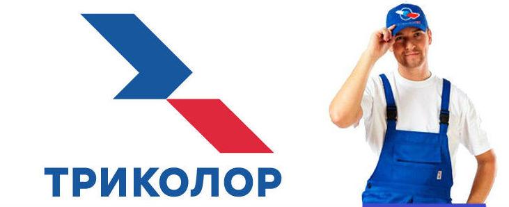Триколор Сологубовка