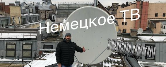антенны Петербург