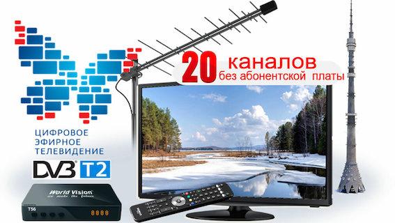 эфирное Телевидение за городом