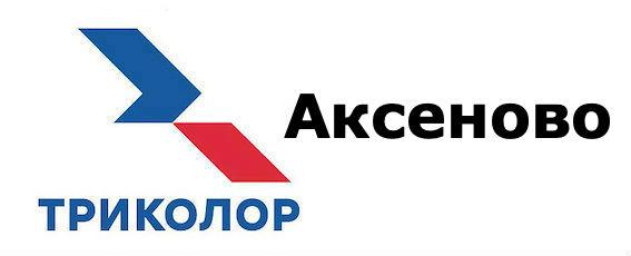 Триколор Аксеново