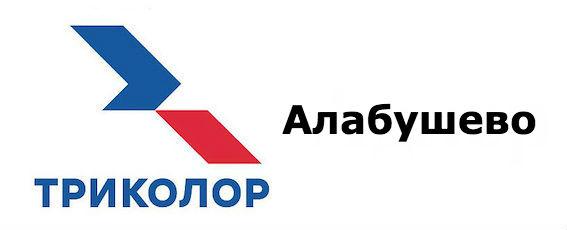 Триколор Алабушево