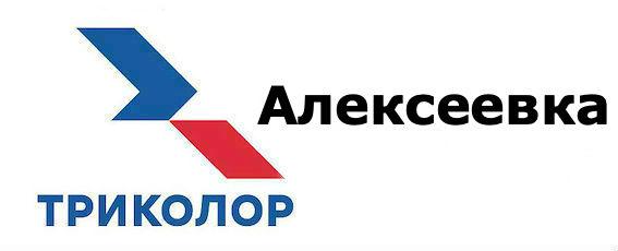 Триколор Алексеевка