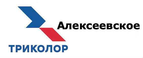 Триколор Алексеевское