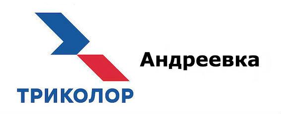 Триколор Андреевка