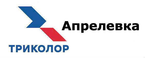 Триколор Апрелевка
