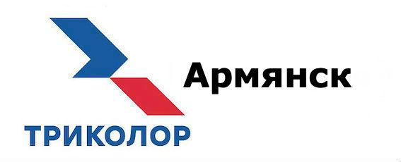 Триколор Армянс