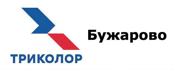 Триколор Бужарово