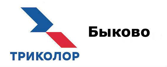 Триколор Быково