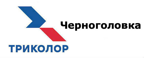 Триколор Черноголовка