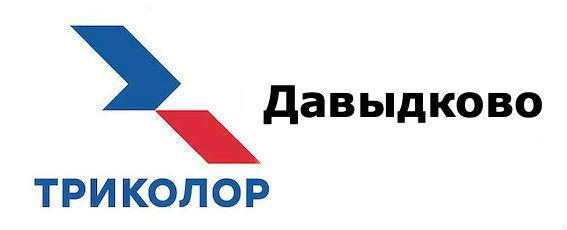 Триколор Давыдково