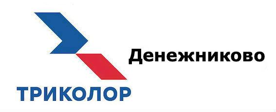 Триколор Денежниково