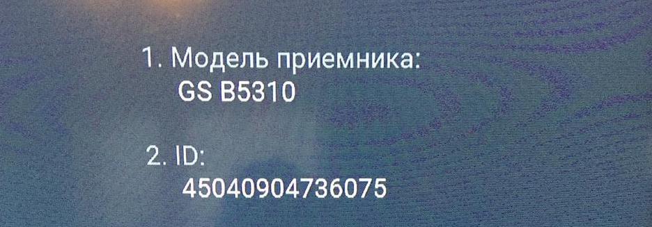 ID номер Триколор