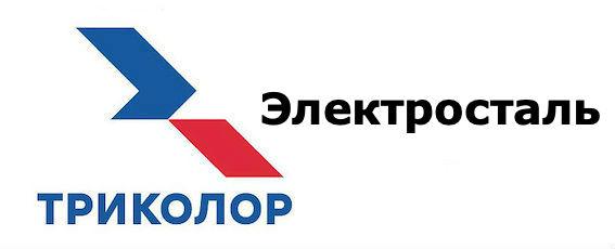 Триколор Электросталь