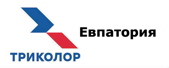 Триколор Евпатория