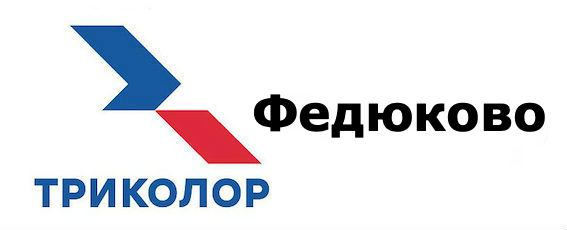 Триколор Федюково