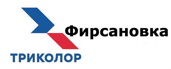 Триколор Фирсановка