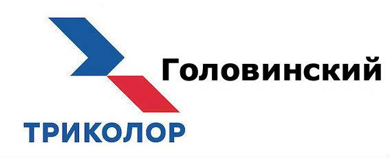 Триколор Головинский район