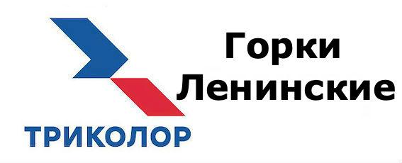 Триколор Горки Ленинские