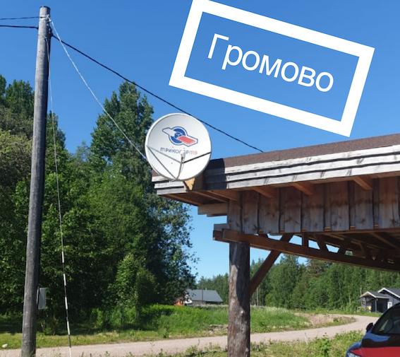 Триколор и Интернет в Громово
