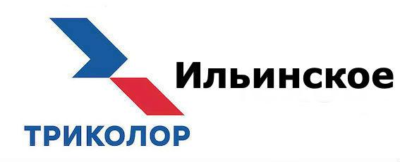 Триколор Ильинское