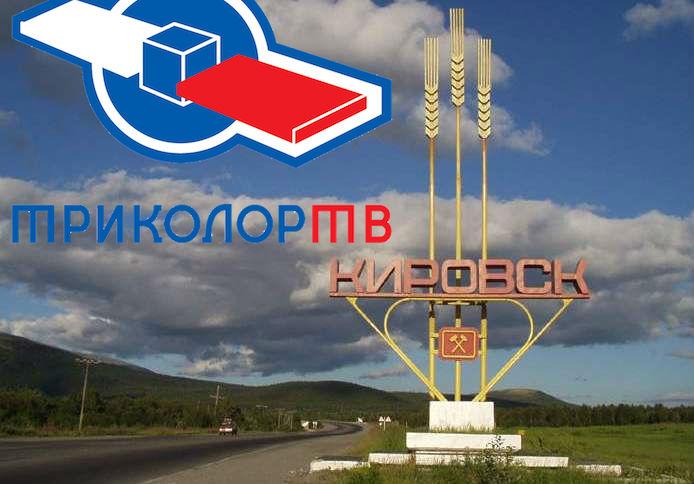 Триколор ТВ Кировск