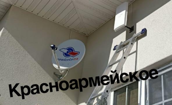 Телевидение Триколор и Интернет в п. Красноармейское