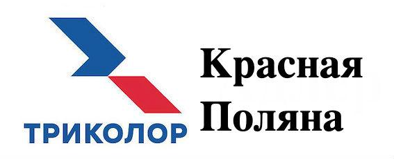 Триколор Красная Поляна