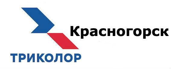 Триколор Красногорск