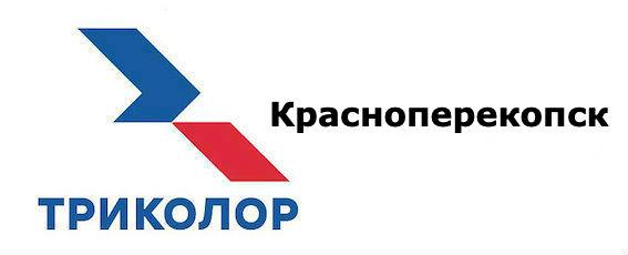 Триколор Красноперекопск