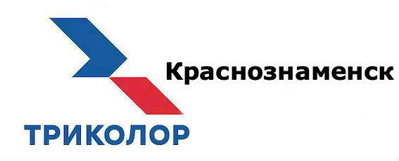 Триколор Краснознаменск