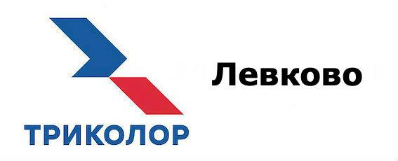 Триколор Левково