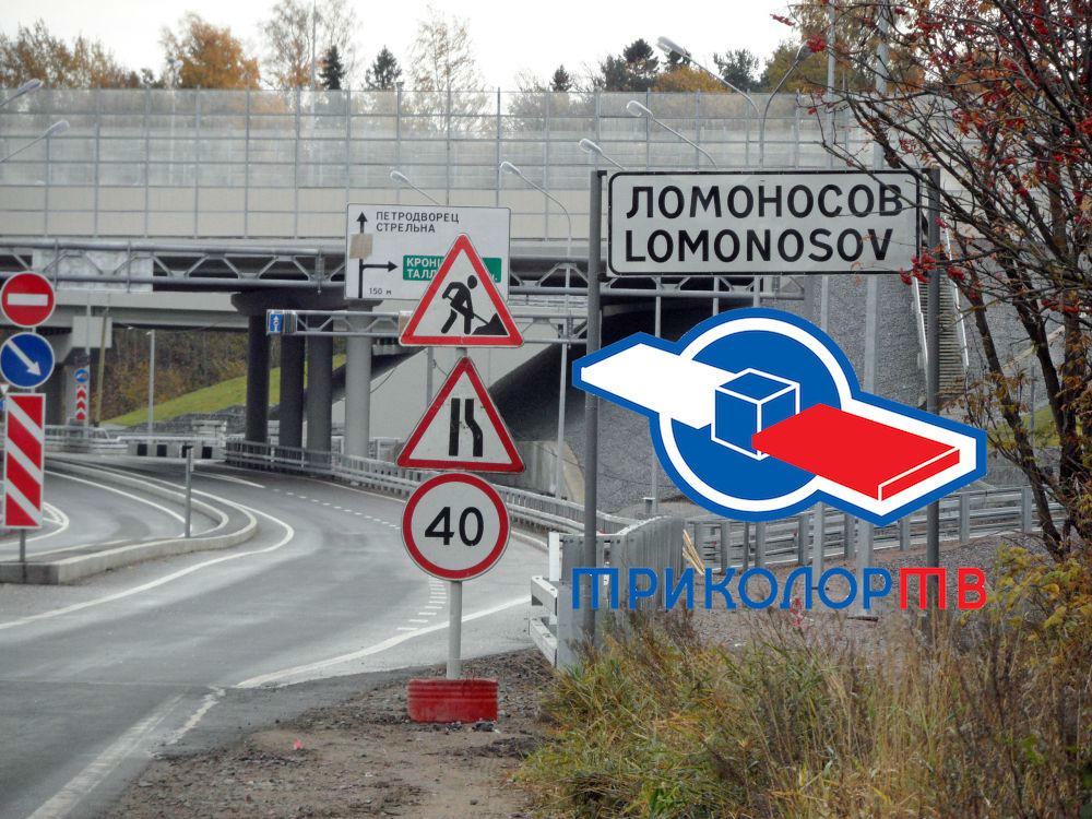 Триколор ТВ Ломоносов