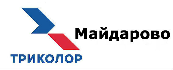 Триколор Майдарово
