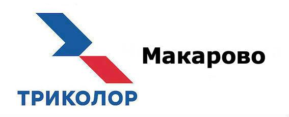 Триколор Макарово