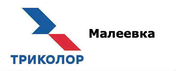 Триколор Малеевка