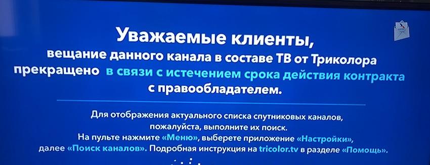 Триколор Матч Премьер