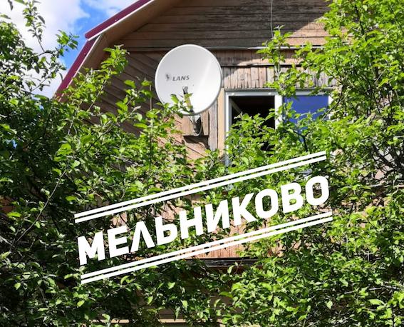 Триколор Мельниково