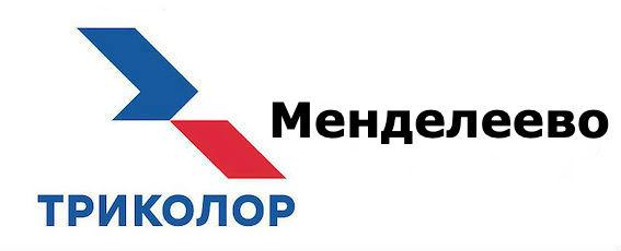 Менделеево
