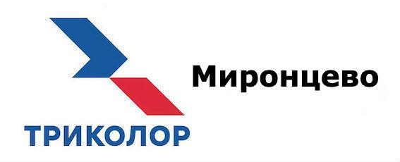 Триколор Миронцево