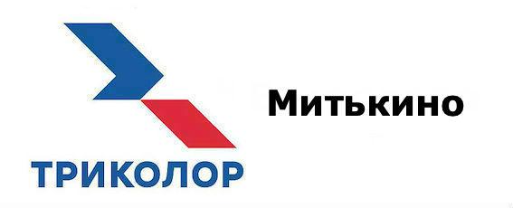 Триколор Митькино