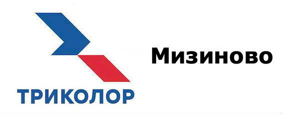 Триколор Мизиново