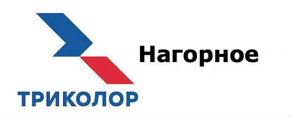 Триколор Нагорное