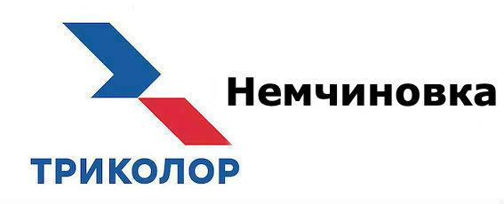 Триколор Немчиновка