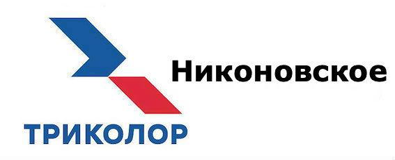 Триколор Никоновское