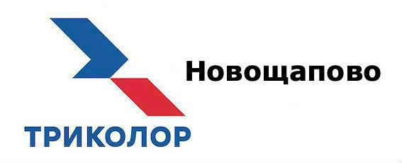 Триколор Новощапово