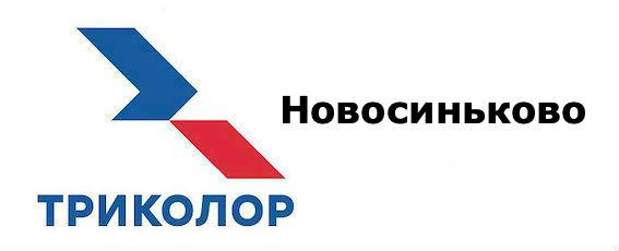 Триколор Новосиньково