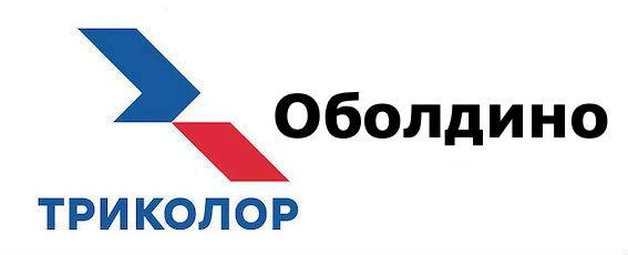 Триколор Оболдино