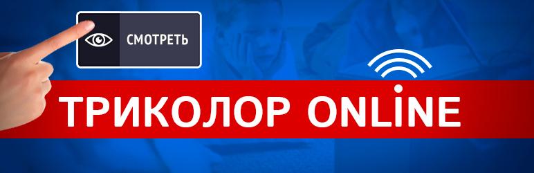 Онлайн ТВ Триколор