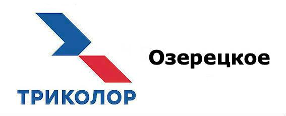 Триколор Озерецкое
